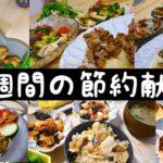【料理動画#109】節約&ダイエット中夫婦の一週間の献立レシピ集【猫動画】
