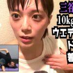 【二の腕地獄】テレ朝 三谷紬アナが本気で10kgダイエットしたら!?⑧