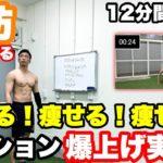【1日1回】ダイエット効果抜群の筋トレ!HIITで脂肪を燃やす!!