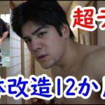 【ダイエット】12か月目体重測定!超デブ肉体改造!