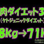 【肉ダイエット3】19年10月88Kgから合計17Kg減の経過部分。2月中旬78Kg→5月下旬71Kg=3カ月で7Kg 減のお話。