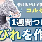 【コルセットダイエット】1週間毎日コルセット着けたらウエスト何cm細くなる?【1週間検証】