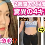 【短期間ダイエット】2週間で4キロ痩せ!ウエストー6.5cm!アラサー主婦のリアルなダイエット方法と体型を公開します!ダイエットVlog#05