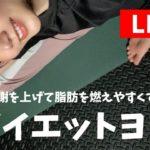 【45分LIVE】代謝を上げるダイエットヨガ(初心者OK)
