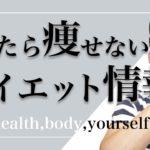 【危険】見たら痩せないダイエットアカウントの特徴5選