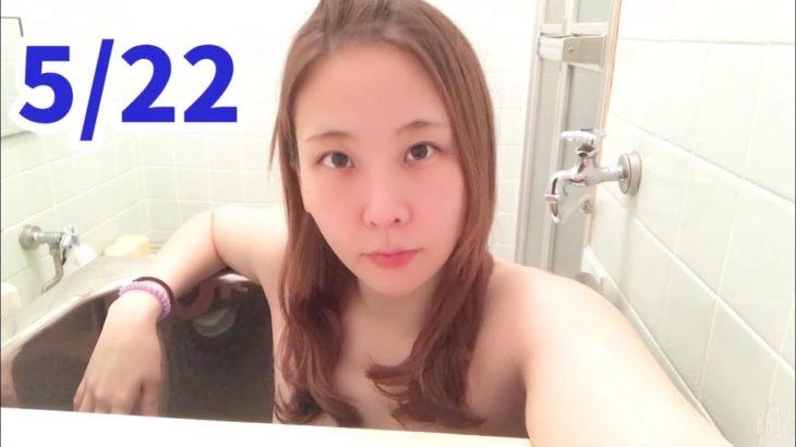 【お風呂なう】5/22 Mitsuru diet【美鶴ダイエット】