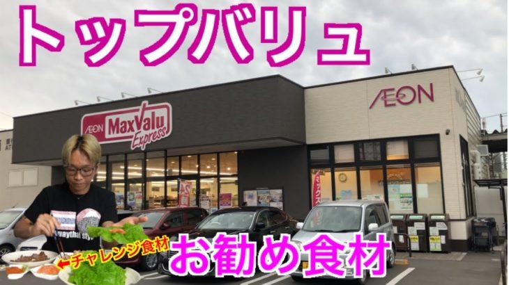 【トップリバリュ 】ダイエット食を探しにスーパーに買い物へ【AEON】糖質制限🥩