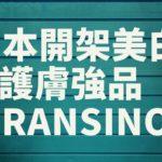 【Aya麻麻住日本】日本经济型美白祛斑首选品牌-第一三共TRANSINO