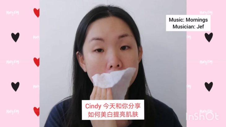 Cindy 和你分享如何美白, 提亮肌肤✨