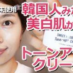 【検証】韓国人みたいな美白肌になれるETUDE(エチュード)のプリンクリームが凄すぎる【韓国コスメ】