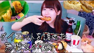 ダイエットを諦めた無職女のKFC爆食タイム