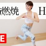 【LIVEレッスン】  脂肪燃焼サーキット☆ 体幹強化、ダイエットにおすすめ! #343