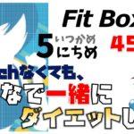 【●LIVE】夏に向けて「フィット ボクシング」でダイエット!一緒に打ち込む5日目!
