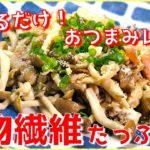 【簡単ダイエットレシピ】炒めるだけ!「糖質ゼロベーコンとキノコの粉チーズ炒め」の作り方【糖質制限】Low Carb Mushroom  Recipe