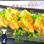 【糖質制限ダイエット】簡単おつまみ!「油揚げの肉詰め」の作り方【低糖質】Low Carb Thin Deep Fried Tofu Recipe