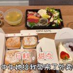 Lulu's Vlog 居家工作餐 自制夏日美白排毒瘦身饮 亚裔小孩的Dinner