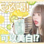 Ⓜ️夏日必喝飲料♪自製美白飲料💕丨Misaki珊珊
