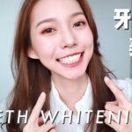 关于我的牙齿美白 🦷 My Teeth Whitening Routine 冷光美白、Crest美白贴片、Ora2美白牙膏 | Sylvia Cing