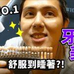 超有感!日本NO.1牙齒美白初體驗~ 舒服到快睡著?!|茄子樂活誌 | HOLA Eggplant