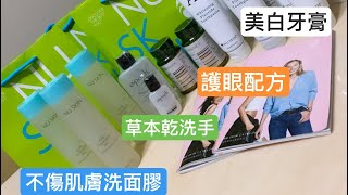 Nuskin 開箱文 感謝🙏客戶支持 ap24美白牙膏/不傷肌膚弱酸性洗面膠/草本乾洗手