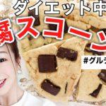 【太らないおやつ】簡単!豆腐スコーンの作り方【ダイエット中OK!パンケーキミックスで混ぜるだけレシピ】#家で一緒にやってみよう #STAYHOME