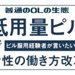 堀江貴文(ホリエモン)さん「低用量ピルで女性の働き方改革」炎上についてピル服用経験者が言いたいこと/日本には〇〇がなさすぎる/普通のOLの生態