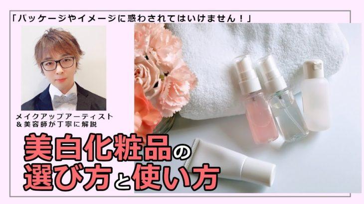 「美白化粧品の選び方と使い方」美白化粧品は間違えると大損です!美容師&メイクアップアーティストが丁寧に解説!神戸三宮にある美容室「STELLA sannomiya」からお届けします♪