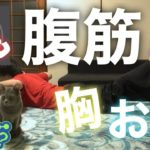 マンション、狭い部屋で出来るトレーニング【ダイエット】【外出自粛】【U.turn!】【ダンベル何キロ持てる?】【GW】