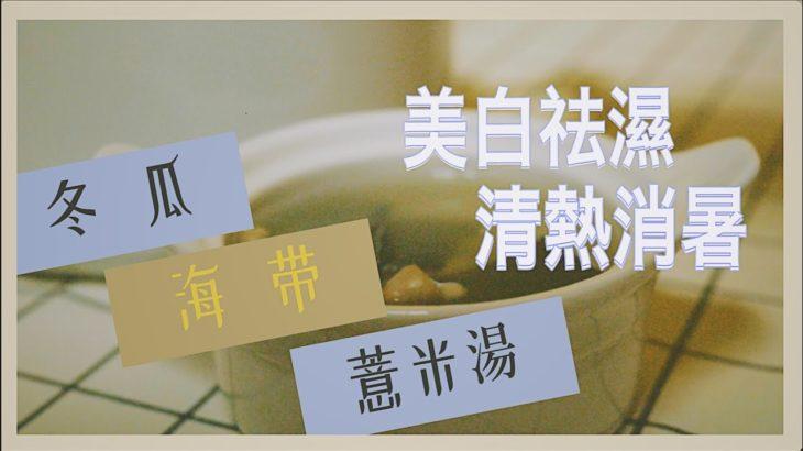 【食養生活】Vol01:美白消腫|冬瓜海帶薏米湯