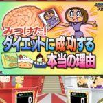 【Wii】任天堂『NHK 紅白クイズ合戦』ためしてガッテン 「みつけた!ダイエットに成功する本当の理由~他」⑯~⑱