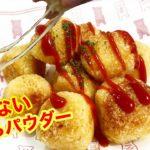 おからパウダーで作るチーズボール/韓国/ダイエットレシピ