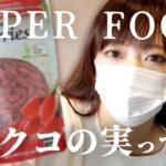 スーパーフード【クコの実】不老不死の実?美容効果・ダイエット・眼精疲労改善