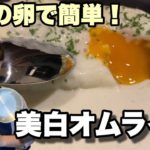 """【美白オムライス】普通の卵で""""白いオムライス""""作ってみた!〈サラリーマンでも出来る〉"""