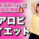 【初公開30分!】しっかり動くエアロビクスダイエットで脂肪燃焼!