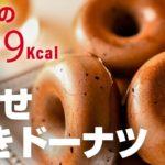 【どっしり旨い】簡単 混ぜるだけレシピ!ダイエット中にも食べれる焼きドーナツの作り方