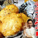 【チキンナゲット】高タンパク☆低糖質☆川島流チキンナゲットの作り方 ダイエットにも!!