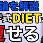 ネギ式ダイエットが痩せる理由【低糖質ダイエット】