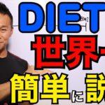 ダイエットを世界一解りやすく解説してみた