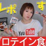 【ダイエット】つらい食事制限を解消!?プロテイン食品の試食&食レポに挑戦!
