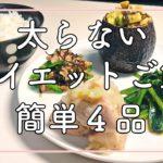 【ダイエット飯】食べて痩せる!太らない簡単ヘルシー料理【痩せる方法】