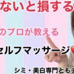 【簡単セルフマッサージ】シミ・美白専門ともチャンネル