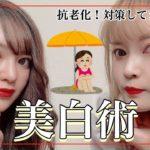 【紫外線ケア】美白・美肌の秘訣!