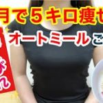 オートミールご飯で美くびれを作る!ダイエットレシピ