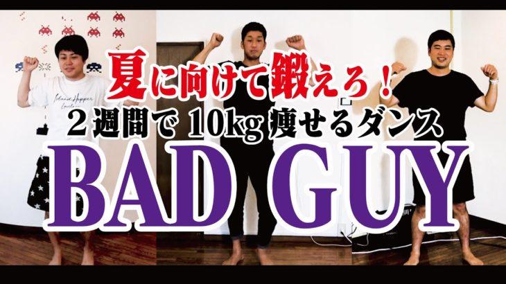 【2週間で10kg痩せるダンス】夏に向けて本気ダイエットBAD GUY30分耐久!40歳のおじさん達が挑戦したら予想外の展開に!
