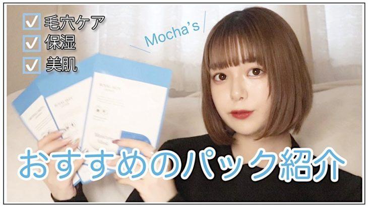 【美白】お気に入りパック11選【スキンケア】