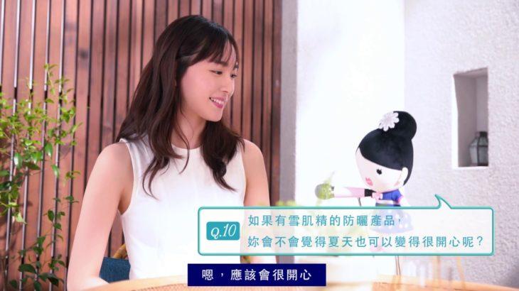 『新垣結衣的11 Questions!』雪肌精美白水感防曬凝露篇