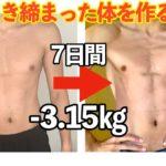 【ダイエット】腹筋・くびれを作りたくて1週間で3キロ痩せました。1日のルーティーンと食事を紹介【短期間】