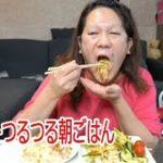 【今日の朝ごはん☆ヘルシーつるつるダイエットご飯】2020年06月01日藤沢なな