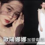 歐陽娜娜20歲生日3喜臨門!披絕美白紗嫁了   蘋果娛樂   蘋果新聞網
