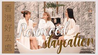 【🤫香港好去處】爆美白雲石浴室 👙 3個女人反轉酒店 Vlog😈 Rosewood Hotel Staycation Ft. Cynbunny, Ida Hui